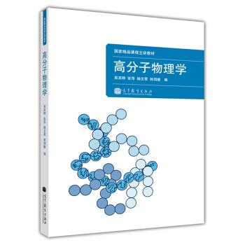 高分子物理学 pdf epub mobi 下载