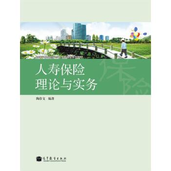 高等学校保险学专业主要课程系列教材:人寿保险理论与实务 pdf epub mobi 下载