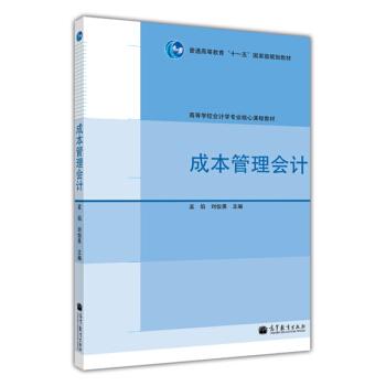 成本管理会计 pdf epub mobi 下载