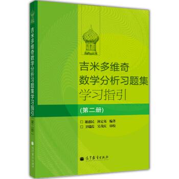 吉米多维奇数学分析习题集学习指引(第2册) pdf epub mobi 下载