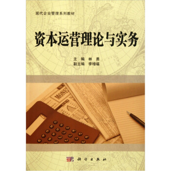 资本运营理论与实务 pdf epub mobi 下载