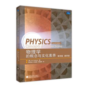 物理学的概念与文化素养(第4版)( 翻译版) pdf epub mobi 下载