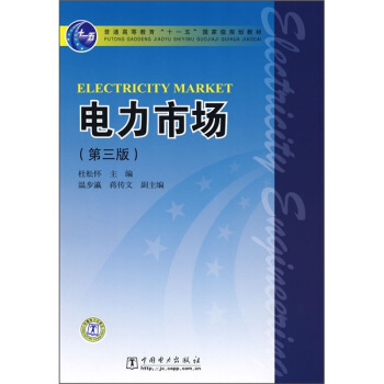 """普通高等教育""""十一五""""国家级规划教材:电力市场(第3版) [Electricity Market] pdf epub mobi 下载"""