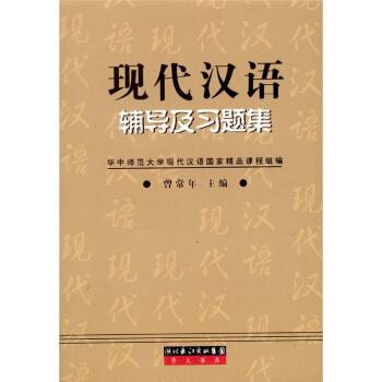现代汉语辅导及习题集 pdf epub mobi 下载