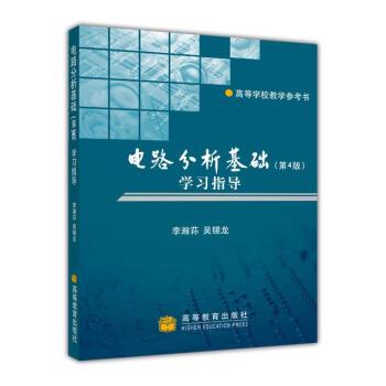 电路分析基础(第4版)学习指导 pdf epub mobi 下载