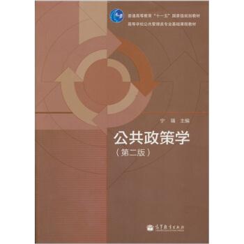 公共政策学(第2版) pdf epub mobi 下载