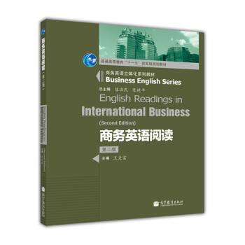 商务英语阅读(第2版) pdf epub mobi 下载