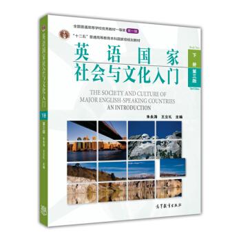 英语国家社会与文化入门(下册 第3版) [The Society and Culture of Major English-Speaking Countries An Introduction] pdf epub mobi 下载