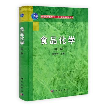 食品化学(第3版) pdf epub mobi 下载
