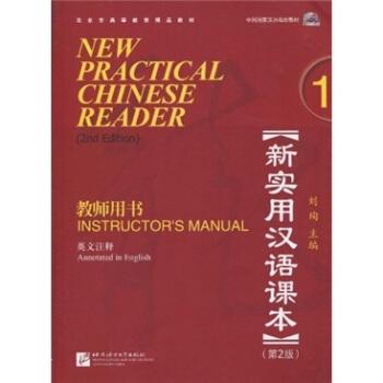 新实用汉语课本1(第2版)(英文注释)教师用书(含1MP3) pdf epub mobi 下载