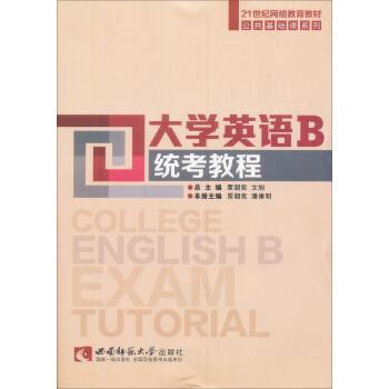 大学英语B统考教程/21世纪网路教育教材公共基础课系列 pdf epub mobi 下载