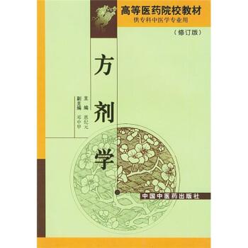 方剂学(修订版) pdf epub mobi 下载