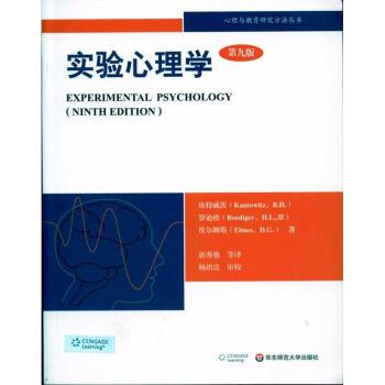 实验心理学:理解心理学的研究(第九版) pdf epub mobi 下载