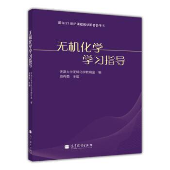 无机化学学习指导/面向21世纪课程教材配套参考书 pdf epub mobi 下载