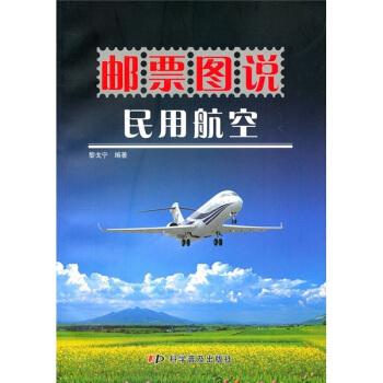 邮票图说民用航空 pdf epub mobi 下载