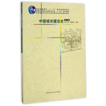 中国城市建设史(第3版) pdf epub mobi 下载