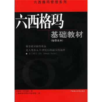 六西格玛基础教材(绿带读本) pdf epub mobi 下载