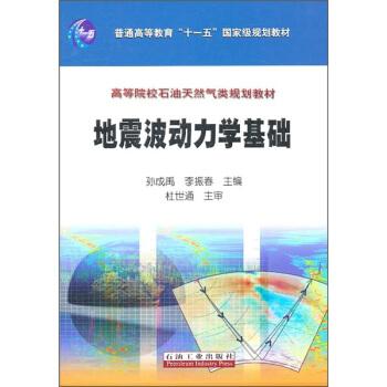 地震波动力学基础 pdf epub mobi 下载