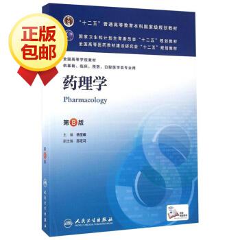 药理学 (第8版) pdf epub mobi 下载