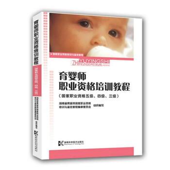 育婴师职业资格培训教程(国家职业资格五级四级三级) pdf epub mobi 下载
