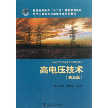 高电压技术 (第3版) pdf epub mobi 下载