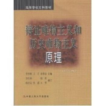 辩证唯物主义和历史唯物主义原理(第5版)李秀林 王于 李淮春 pdf epub mobi 下载