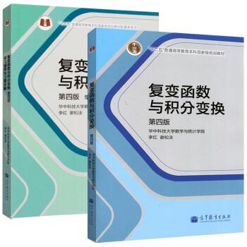 包邮 复变函数与积分变换 第四版 教材+学习辅导与习题全解 华中科技大学数学与统计学院 李红 pdf epub mobi 下载