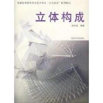 立体构成(普通高等教育艺术设计专业.3大构成.系列教材) pdf epub mobi 下载