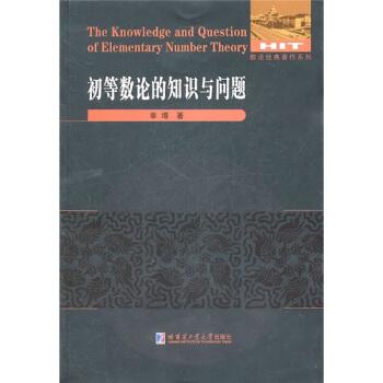 初等数论的知识与问题 pdf epub mobi 下载
