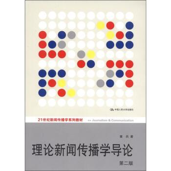 理论新闻传播学导论(第2版) pdf epub mobi 下载