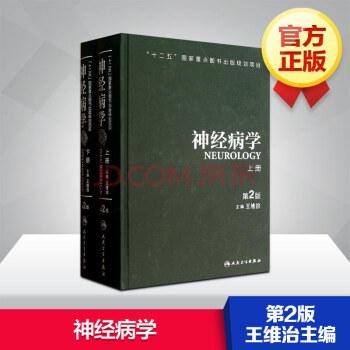 神经病学 (第2版) pdf epub mobi 下载