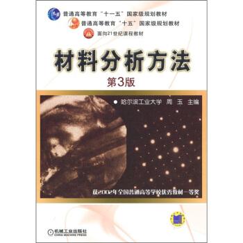 材料分析方法(第3版) pdf epub mobi 下载