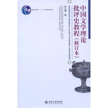 中国文学理论批评史教程(修订本) pdf epub mobi 下载