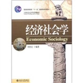 经济社会学 pdf epub mobi 下载