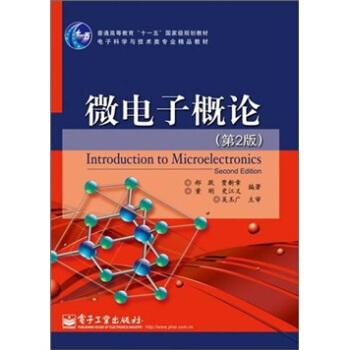 微电子概论(第2版) pdf epub mobi 下载