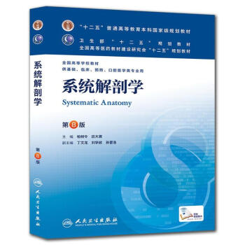 系统解剖学(第8版) pdf epub mobi 下载
