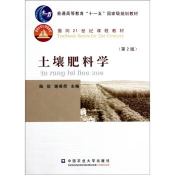 土壤肥料学(第2版) pdf epub mobi 下载