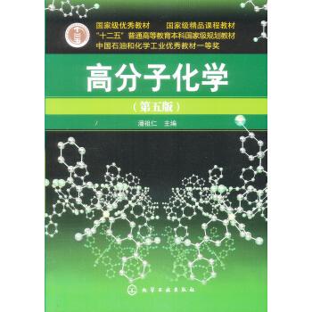 高分子化学(第5版) pdf epub mobi 下载