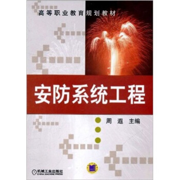 安防系统工程 pdf epub mobi 下载