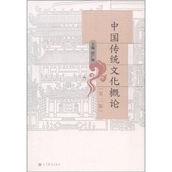 中国传统文化概论(第2版) pdf epub mobi 下载