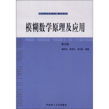 模糊数学原理及应用(第5版) pdf epub mobi 下载