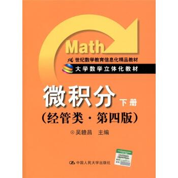 微积分:下册(经管类·第4版)/21世纪数学教育信息化精品教材·大学数学立体化教材 pdf epub mobi 下载