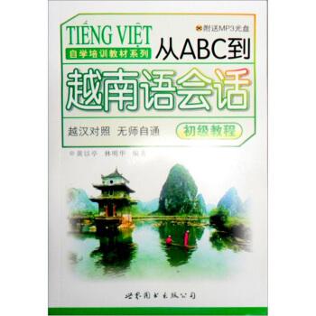 从ABC到越南语会话 (初级教程)(赠MP3光盘1张) pdf epub mobi 下载