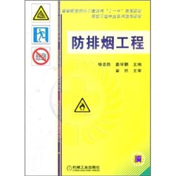 防排烟工程 pdf epub mobi 下载