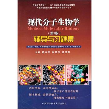 现代分子生物学:辅导与习题集(第3版) pdf epub mobi 下载