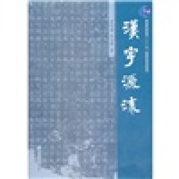 """汉字源流/普通高等教育""""十一五""""国家级规划教材 pdf epub mobi 下载"""