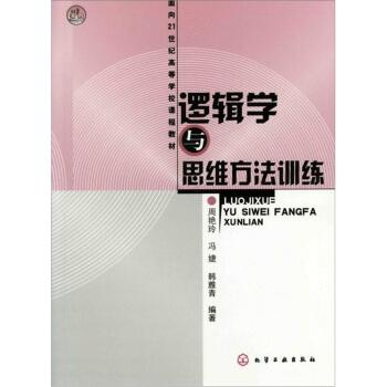逻辑学与思维方法训练 pdf epub mobi 下载