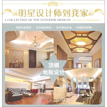 明星设计师到我家:顶棚 地板设计500 pdf epub mobi 下载