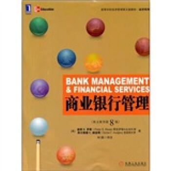 高等学校经济管理英文版教材·经济系列:商业银行管理(英文原书)(第8版) [Bank Management & Financial Services] pdf epub mobi 下载