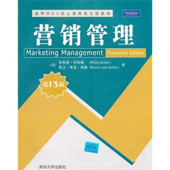 营销管理(第13版) pdf epub mobi 下载